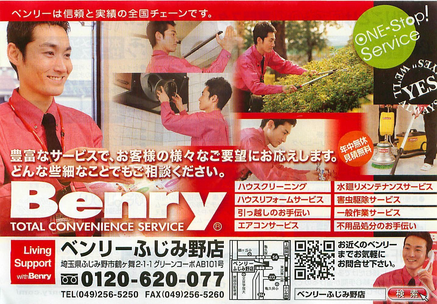 ベンリーふじみ野店 | 彩みる(...