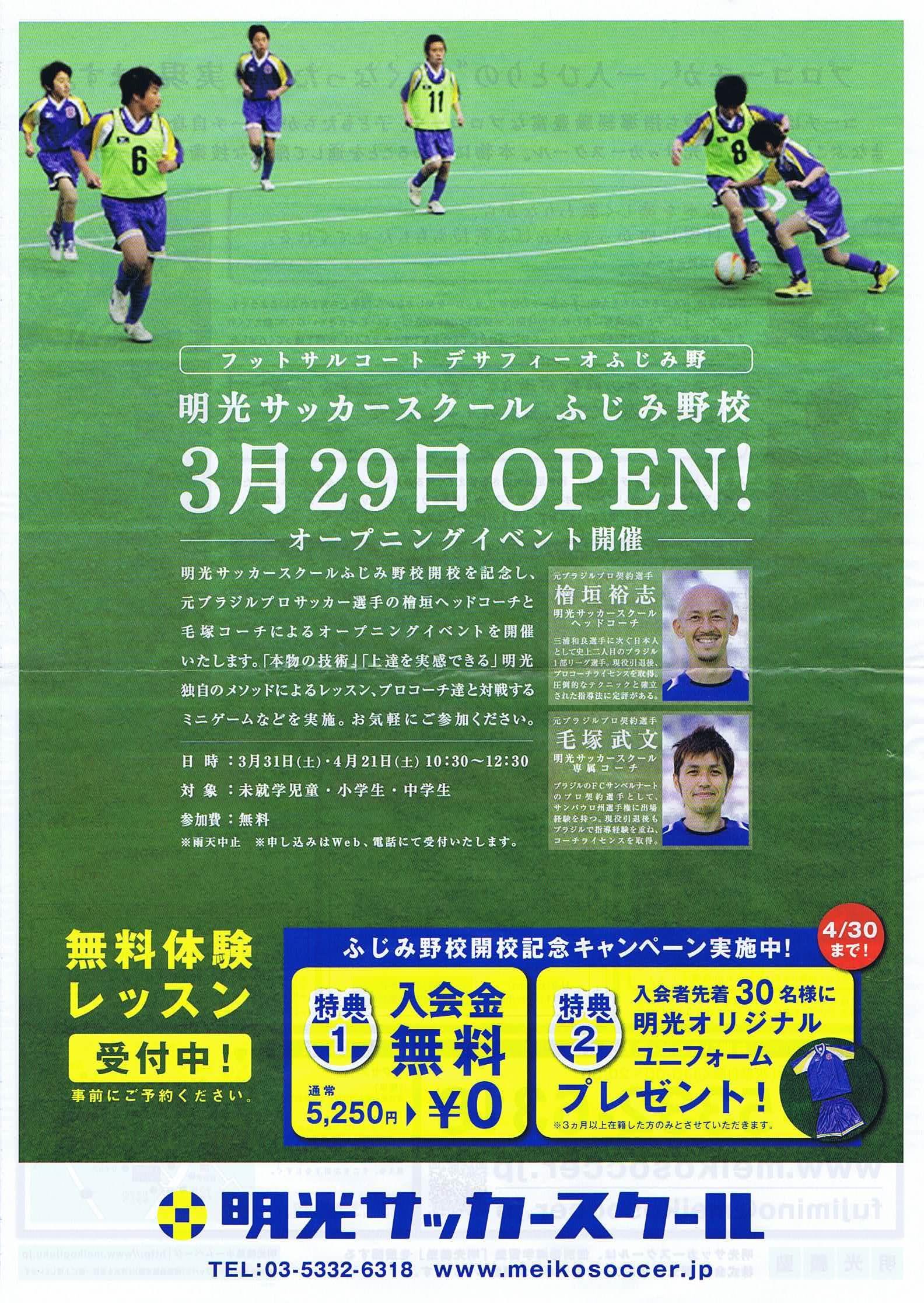 上井草スポーツセンターフットサル場 | スポーツ施 …