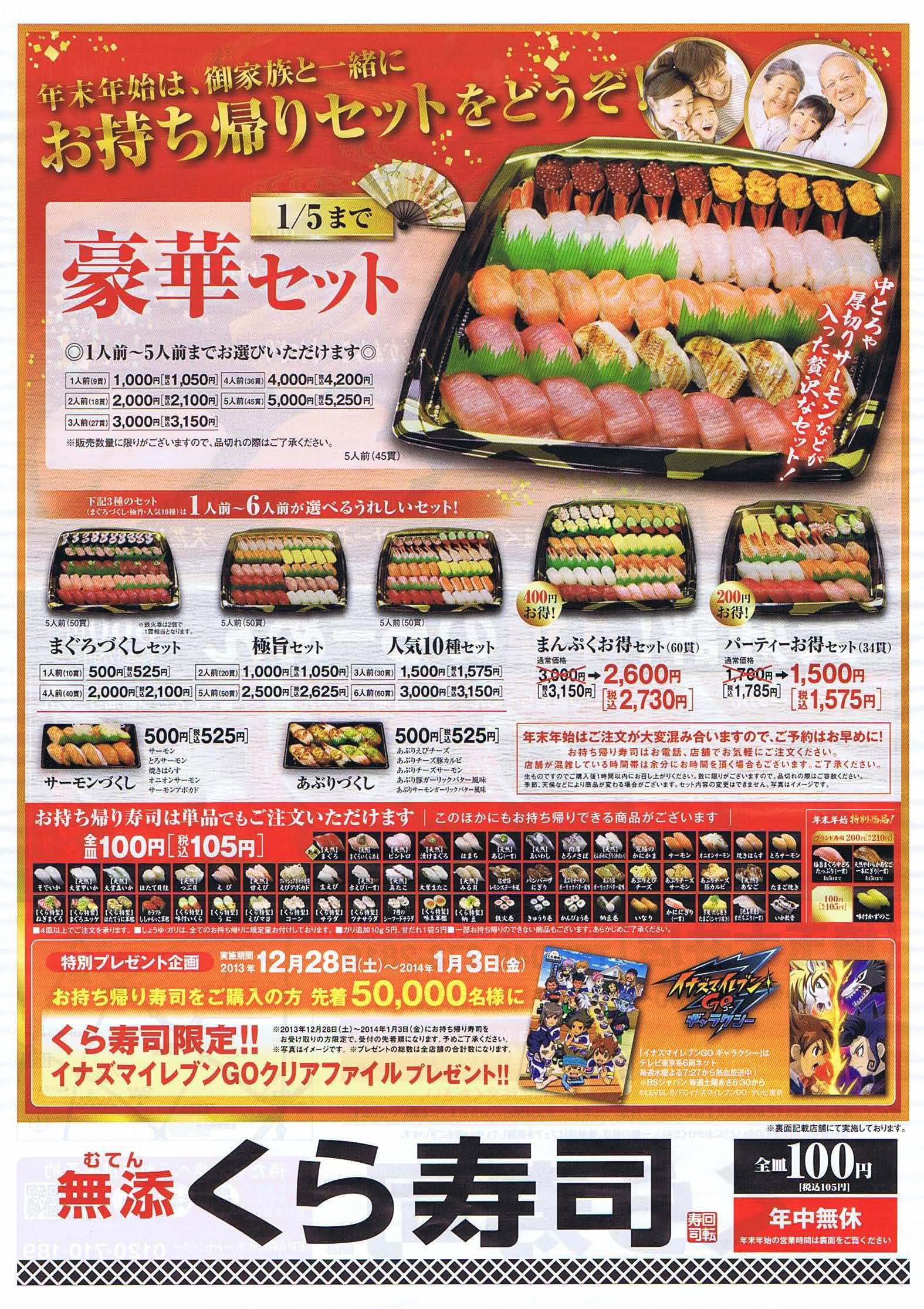 大 井町 くら 寿司
